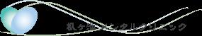 長久手市の精神科・心療内科-杁ヶ池メンタルクリニック-名古屋市名東区・日進市・瀬戸市・尾張旭市エリア
